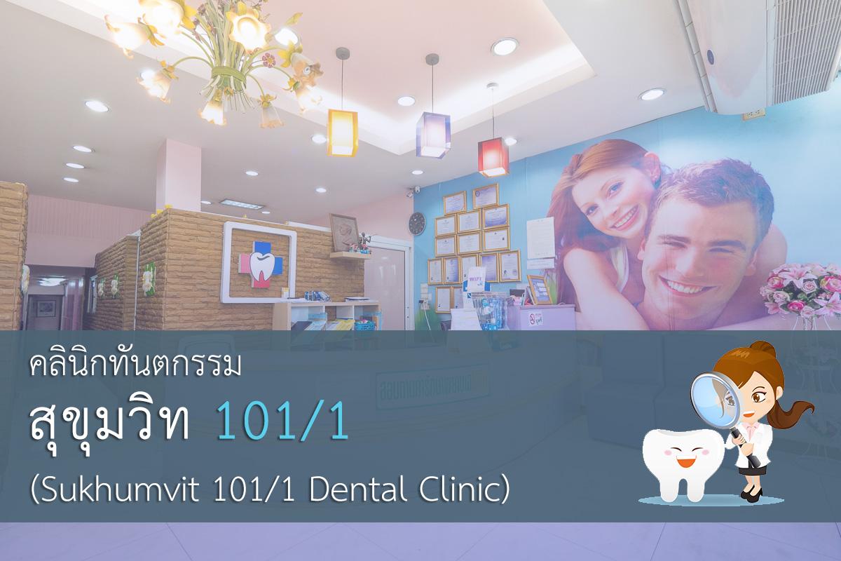 คลินิกทำฟัน คลินิกจัดฟัน สุขุมวิท 101/1