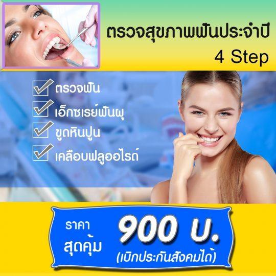 โปรทำฟัน_ตรวจสุขภาพฟัน-B